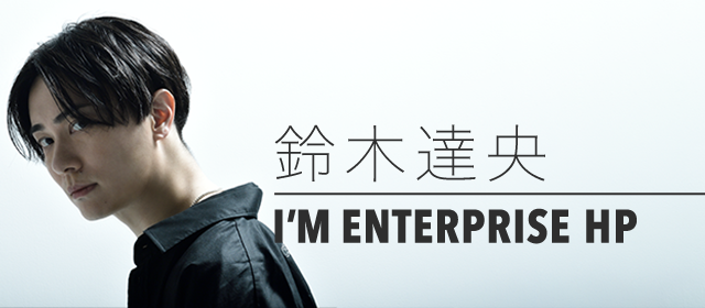 鈴木達央 I'M ENTERPRISE HP