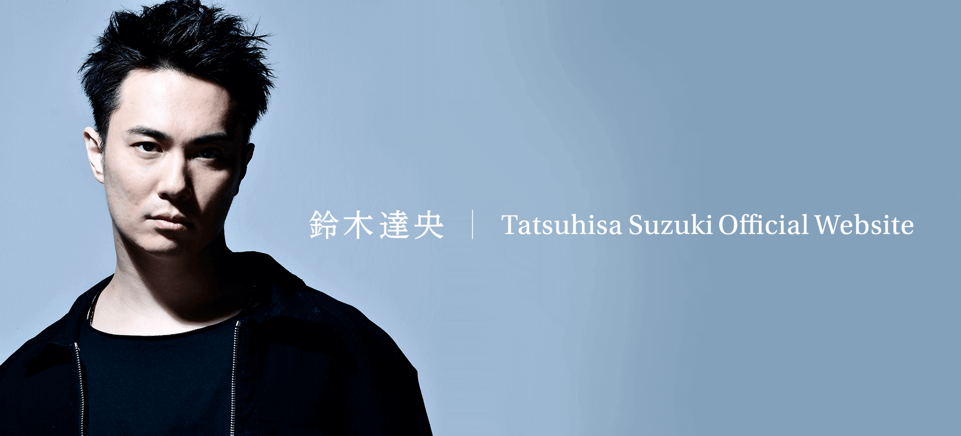 鈴木達央 Tatsuhisa Suzuki Official Website